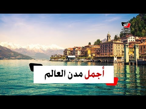كومو الإيطالية أجمل مدن العالم