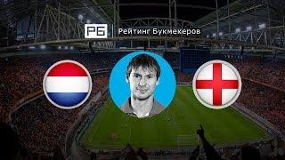 Прогноз Егора Титова: Голландия — Англия