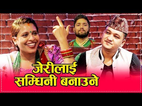 जेरी र बालचन्द्र बरालको यो दोहोरी हेर्नु त लास्टै हसाउने  Jeri vs Balchandra New Lok Live Dohori