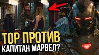 """Разбор второго трейлера """"Мстители 4: Финал/Конец игры"""""""