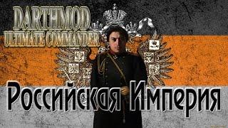 Empire: Total War Российская Империя (DMUC 7.0)  - Начало Положено  #1