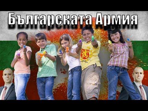 Българската Армия (Феновете На THECLASHERS И THISISDEAN)