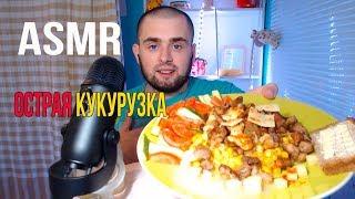 АСМР ОСТРАЯ кукуруза с сыром / ASMR mukbang  spacy Corn with cheese