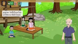 สื่อการเรียนการสอน การแสดงความคิดเห็นเรื่องน้ำผึ้งหยดเดียว  ป.4 ภาษาไทย