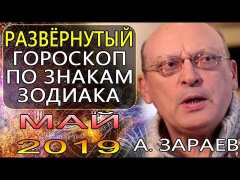 ПОЛНЫЙ ГОРОСКОП на МАЙ 2019 года по ЗНАКАМ ЗОДИАКА.  Александр Зараев