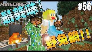 【Minecraft】蘇皮生存系列 #56 為了悼念兔兔...那就來烹飪牠吧!!🍴🍴🍴【當個創世神】