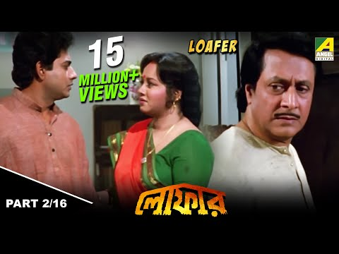 Loafer | লোফার | Bengali Movie Part - 2/16 | Ranjit Mallick