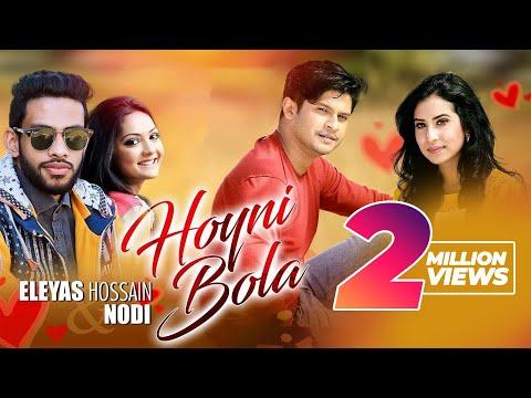 Download Hoyni Bola | Eleyas Hossain | Nodi | Niloy | Karin Naz | Bangla new song 2018 HD Video