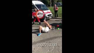 Жесткое #ДТП в Киеве на Голосеевском проспекте : на дублере водитель Дачии сбил мужчину с ребенком.