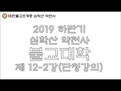 [불교대학 20] 2019 하반기 심학산 약천사 불교대학 12-2강 (단청강의)