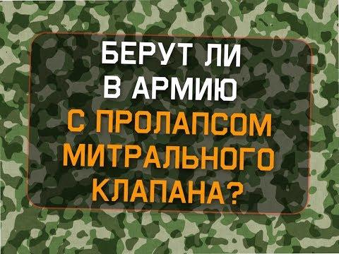 Берут ли в армию с пролапсом митрального клапана?