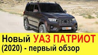 НОВЫЙ УАЗ ПАТРИОТ 2020-2021 года (Русский Прадо) убьет Toyota Land Cruiser Prado: фото обзор