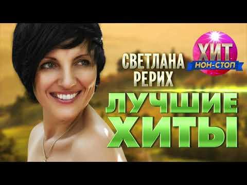 Светлана Рерих  -  Лучшие Хиты