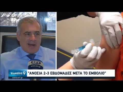 'Εξαρση γρίπης, αυξημένες οι νοσηλείες | 19/01/2020 | ΕΡΤ