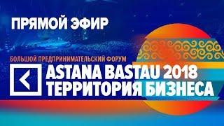ПРЯМОЙ ЭФИР| Территория бизнеса 2018| г. Астана