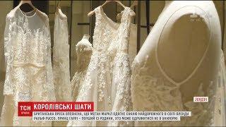 Історії ТСН. Королівські весільні секрети: Меган вдягне весільну сукню найдорожчого бренду у світі