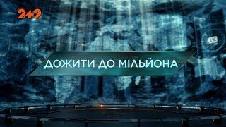 Дожити до мільйона –  Загублений світ. 2 сезон. 67 випуск