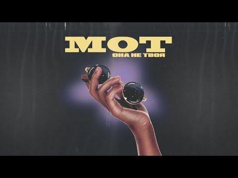 Мот – Она не твоя (премьера трека, 2018)