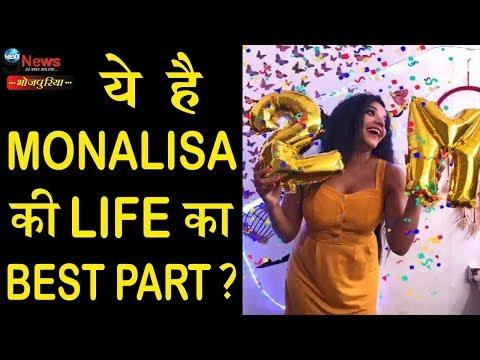 इसके बाद तो MONALISA की ख़ुशी का ठिकाना ही नहीं रहा! आप भी जानें वजह? | Monalisa Bhojpuri Actress