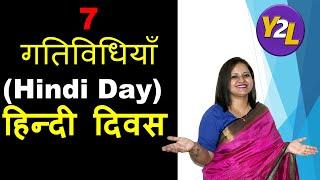 हिंदी दिवस कैसे मनायें | Hindi Diwas Celebration Ideas | 7 ideas to celebrate Hindi Diwas | HindiDay