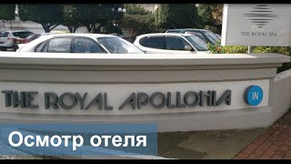 preview picture of video 'The Royal Apollonia 5✰ Лимасол, Кипр‎'