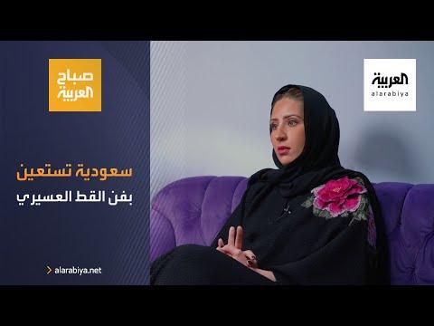 العرب اليوم - شاهد: مصممة سعودية تستعين بفن القط العسيري
