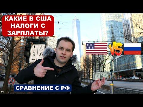 КАКИЕ В США НАЛОГИ С ЗАРПЛАТЫ? | Подоходный налог в Америке: сравнение с РФ