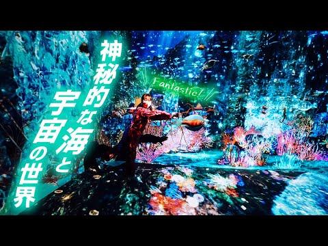 【ハウステンボス ユーチューブ課】光のファンタジアシティから「海のファンタジア」「宇宙のファンタジア」をご紹介♪