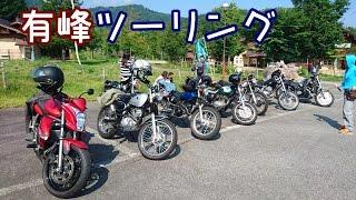 有峰林道ツーリング富山県