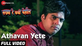Athavan Yete - Full Video | Sakhya Re Kadhi Yeshil | Mahi
