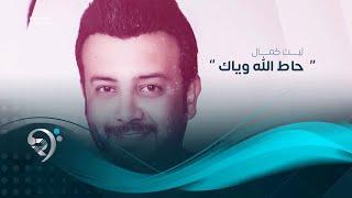 ليث كمال - حاط الله وياك - اوديو حصري 2019 تحميل MP3
