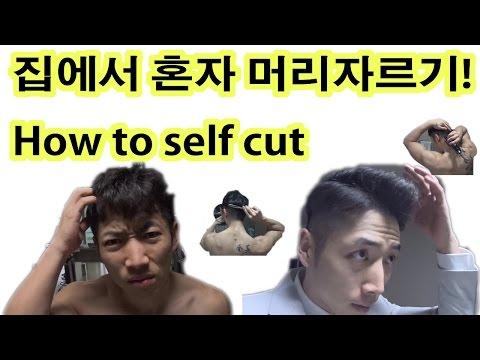 [셀프컷]초간단 투블럭 하는법 How to hair cut by yourself *설명포함*