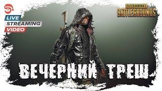 Вечерний треш [PlayerUnknown's Battlegrounds]