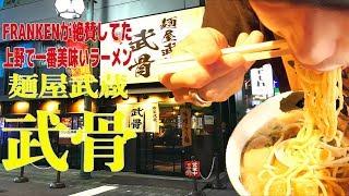 「上野で一番美味いラーメン」とフランケンが絶賛してた麺屋武蔵武骨 もぐもぐちゃんねる.第122回