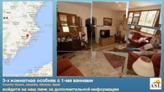 preview picture of video '3-х комнатная особняк с 1-мя ваннами в Jacarilla, Alicante'