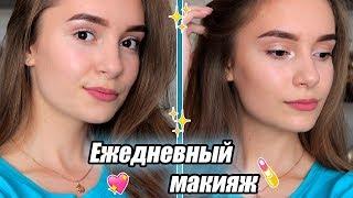 Ежедневный макияж | Тональная основа Eveline Liquid Control | Everyday Makeup