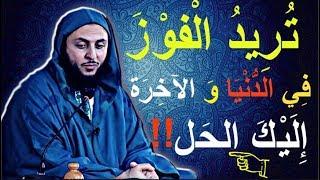أحسن طريقة للربح في الدنيا و الآخرة !!.. لا يعلمها كثير من الناس ـ الشيخ سعيد الكملي