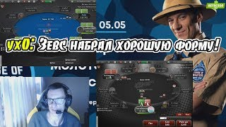 YX0 ГОВОРИТ О ФОРМЕ NAVI, О FNATIC, ОБ АДРЕНЕ В FAZE CSGO