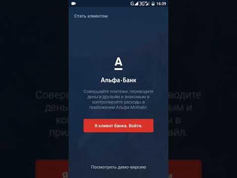 """Мобильный банк """"Альфа-Мобайл"""""""