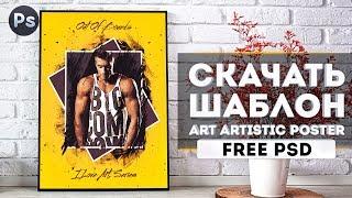 Скачать Photoshop шаблон PSD. Art artistic poster. Photoshop tutorial