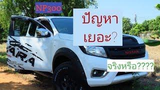 ปัญหา นาวาร่าNP300เยอะจริง?