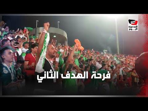 فرحة هستيرية للجماهير الجزائرية عقب إحراز الهدف الثاني بمرمى تنزانيا