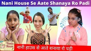 Shanaya Ro Padi Nani House Se Aate | RS 1313 VLOGS | Ramneek Singh 1313 - |