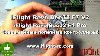 ✔ Современные контроллеры, Прошивка и Разгон - iFlight Revo Bee32 F7 V2 и iFlight Revo Bee32 F4 Pro!