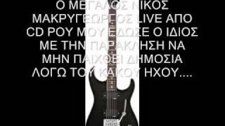 Νίκος Μακρυγιώργος, πανηγυριώτικη κιθάρα όλα τα λεφτά (από vikar, 15/09/11)