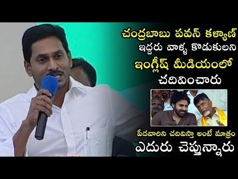 AP CM YS Jagan Mohan Reddy SENSATI0NAL Comments On Pawan Kalyan & chandrababu  | YSRCP Party | TV