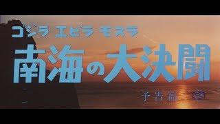 公式「ゴジラ・エビラ・モスラ南海の大決闘」予告海の凶悪怪獣エビラと死闘を演じるゴジラシリーズの第7作目。