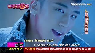 BigBang韓國天團不怕單飛!吸金魅力不減 掌聲響起 20171028