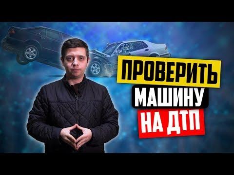 Как проверить машину на аварии? Проверка авто на ДТП по VIN и визуально  (6+)