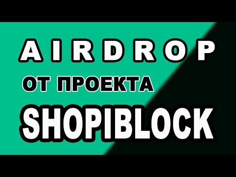 SHOPIBLOCK. 1000 SHB ЗА 3 МИНУТЫ + РЕФЕРАЛЫ !